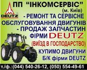 Ремонт двигателей ДОЙТЦ (DEUTZ)